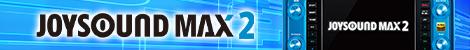 JOYSOUND max:ジョイサウンドmax