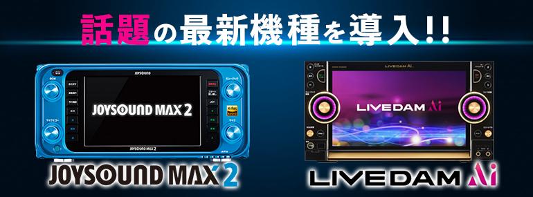 話題の最新機種を全室導入!LIVEDAM(ライブダム):パーティールーム、レギュラールーム JOYSOUND MAX:レギュラールーム和室