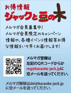カラオケジャックと豆の木お得情報!メルマガ会員限定のキャンペーン情報や、各種イベント情報等お得な情報をいち早くお届け。メルマガ登録はQRコードからかreg@karaoke-jack.jpに空メールを送ってください。