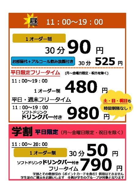 2014.昼料金表
