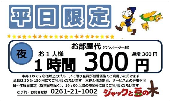 平日300円