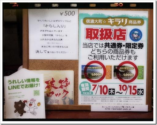 信濃大町☆キラリ商品券