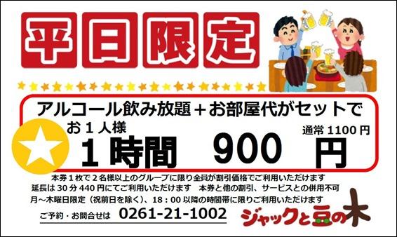 平日900円