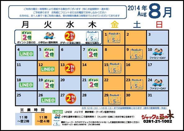 2014.8カレンダー