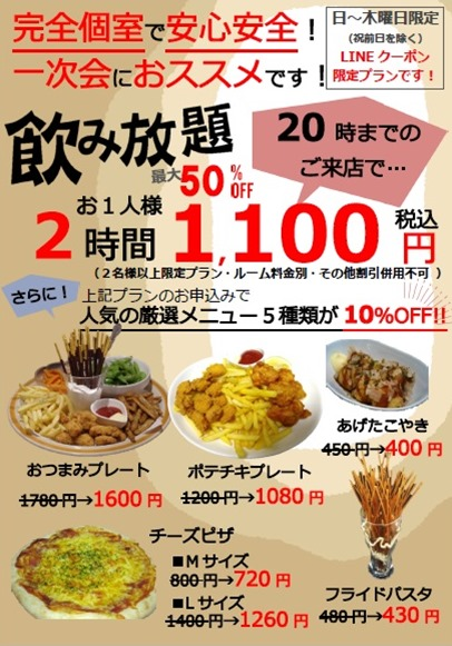 2021.3 平日飲み放題2H1100円