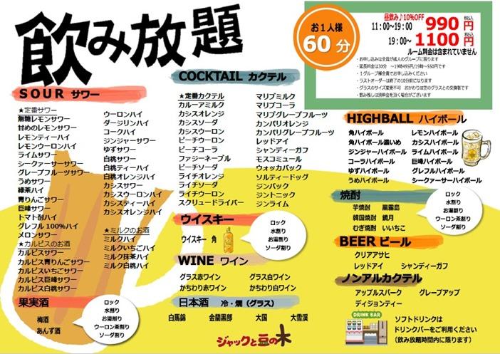 2021.4~飲み放題メニュー