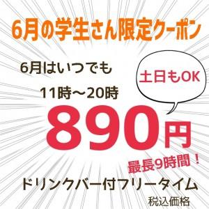 890円クーポン