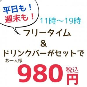 980円クーポン